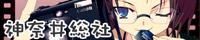 神奈井総社@rNote(かないそうじゃ)